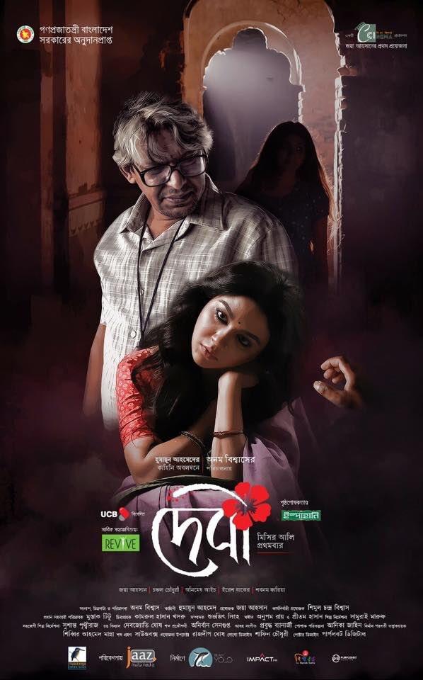 Debi (2018) Bangla Movie 350MB HDRip 480p x264 ESubs