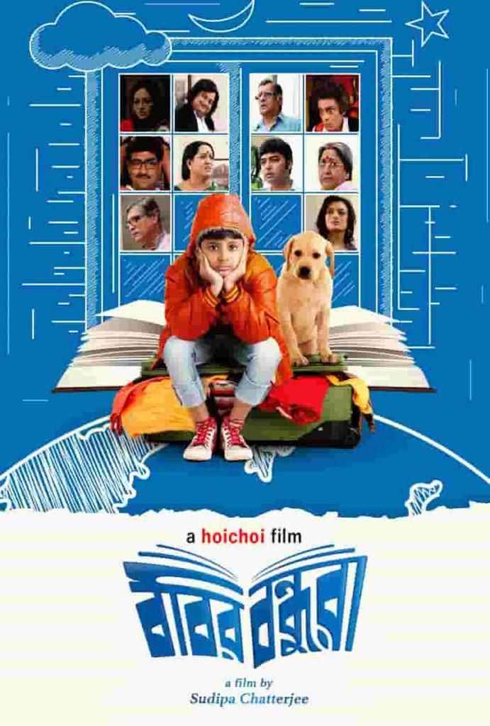 Bobbyr Bondhura (2019) Bengali Movie 350MB HDRip 480p x264