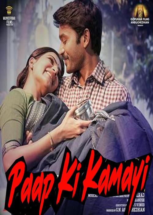Paap ki kamayi (2019) Hindi Dubbed Movie 720p UNCUT HDRip x264 800MB