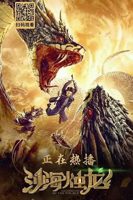 Guardian of the Palace 2020 Chinese 300MB HDRip 480p ESubs Download